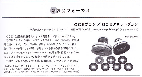 月刊ビルクリーニング新製品フォーカス掲載記事