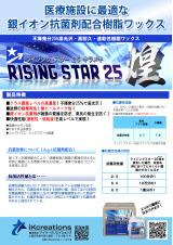 ライジングスター25煌(キラメキ) PDF
